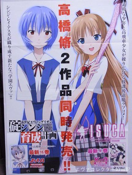 高橋脩2作品コミックス同時発売ポスター。碇シンジ育成計画とisuca