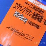 エヴァグッズ No.987 ローソン『ヱヴァンゲリヲン新劇場版:破』DVD/BD チラシ