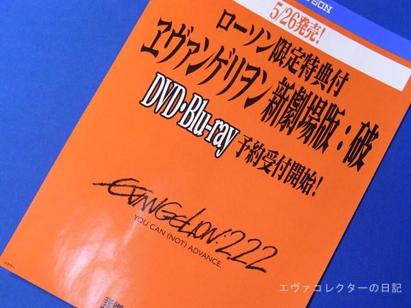 ヱヴァンゲリヲン新劇場版:破のBD予約宣伝用のチラシ。ローソン配布のもの