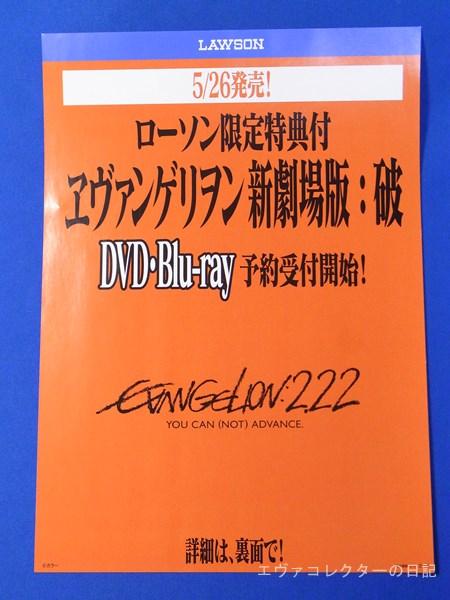 ヱヴァンゲリヲン新劇場版:破のローソン購入には特典が付いた