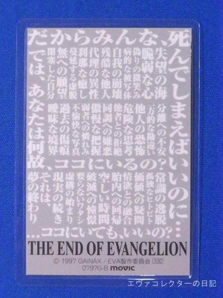 The End of Evangelionの文字列を使ったデザイン