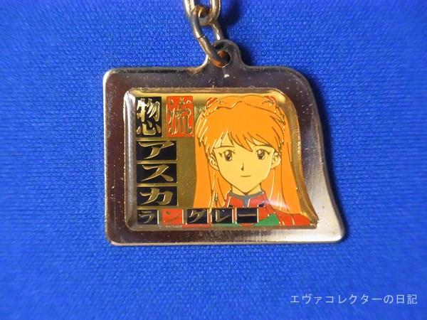 アスカのキーホルダー。The End of Evangelionの劇場公開時に販売された