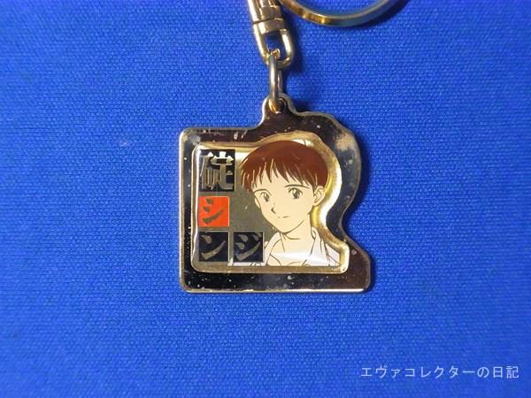 シンジのThe End of Evangelionのキーホルダー。ゴールド色