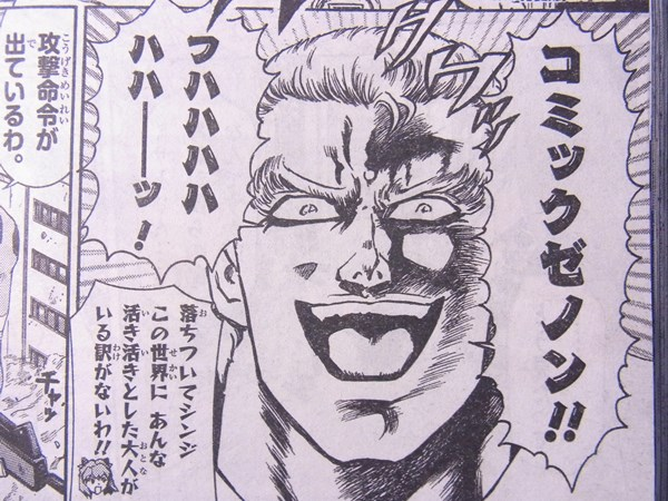 とりあえず角川の本でコミックゼノンの宣伝をするサウザー
