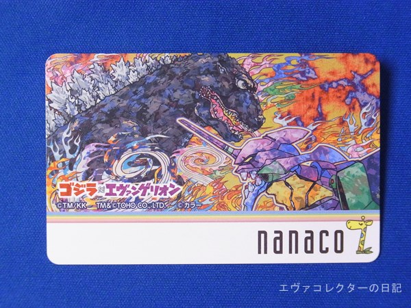 ゴジラ対エヴァンゲリオン 村上隆のイラスト入りnanacoカード