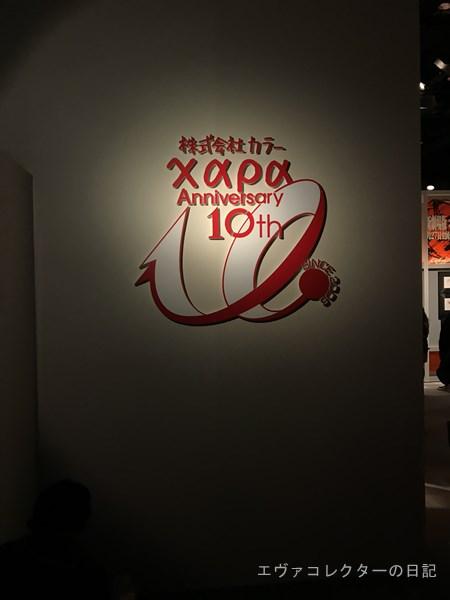 スタジオカラー10周年記念展の入り口にあった記念ロゴ