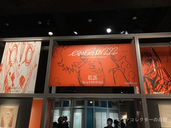 スタジオカラー10周年記念展・破のブースの上にあった飾り