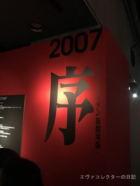 2007年公開のエヴァ序の展示