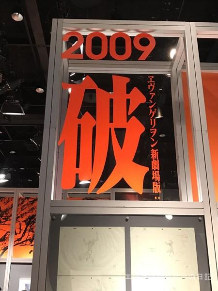 スタジオカラー10周年記念展。破の展示ブース