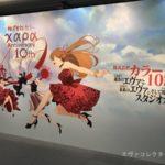 株式会社カラーの【10周年記念展】に行ってきました