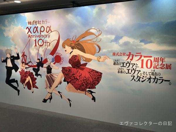 スタジオカラー10周年記念展のメインビジュアル