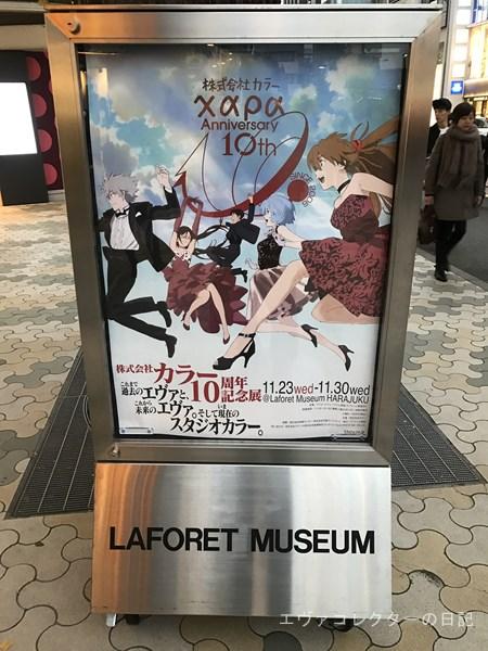 株式会社カラーの10周年記念展が開催された原宿のラフォーレ原宿入り口ポスター
