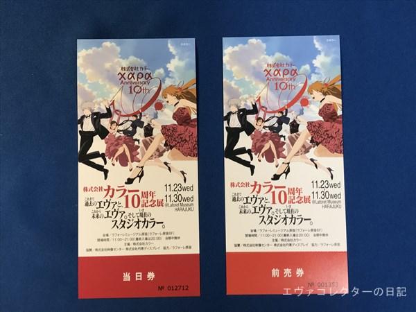 スタジオカラー10周年記念展 前売り券と当日券 未使用