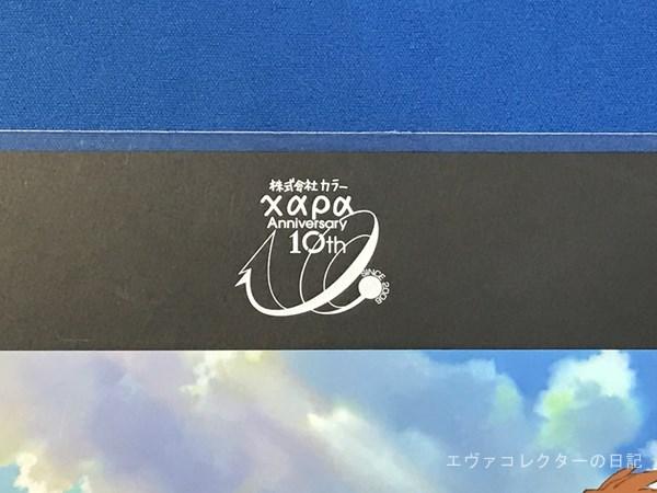 スタジオカラー10周年記念ロゴ