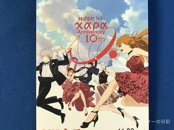 カラー10周年記念ロゴと本田雄描き下ろしシンジやアスカのイラスト