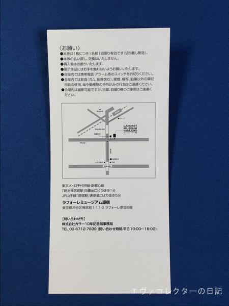 ラフォーレミュージアム原宿で開催されたスタジオカラー10周年記念チケットの裏面