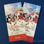 エヴァグッズ No.1008~1009 株式会社カラー10周年記念展 前売り券と当日券
