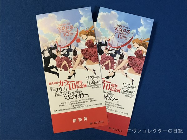 スタジオカラー10周年記念展の前売券と当日券