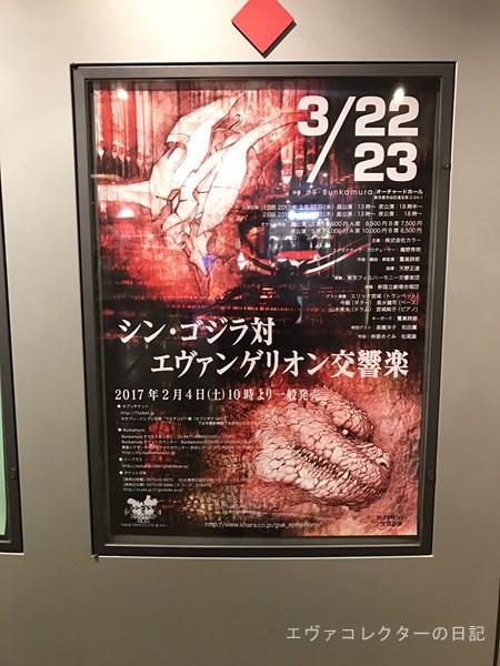 2017年3月に開催されたシン・ゴジラ対エヴァンゲリオン交響楽のポスター。こちらは会場の渋谷オーチャードホールに掲示してあったもの
