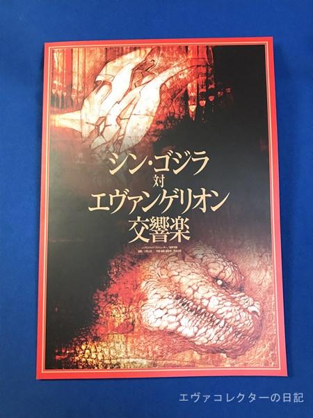 『シン・ゴジラ対エヴァンゲリオン交響楽』のパンフレット表紙