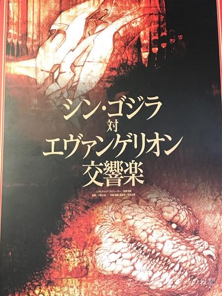 『シン・ゴジラ対エヴァンゲリオン交響楽』のパンフレットアップ