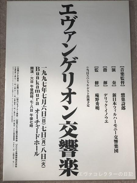 1997年7月に開催されたエヴァンゲリオン交響楽のポスター