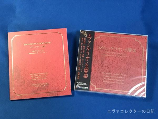 2017年に開催された『シン・ゴジラ対エヴァンゲリオン交響楽』で再販された1997年開催の『エヴァンゲリオン交響楽』のCDと復刻縮小パンフレット