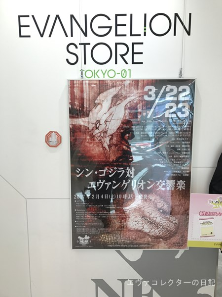 エヴァストアに掲示してあったシン・ゴジラ対エヴァ交響楽のポスター