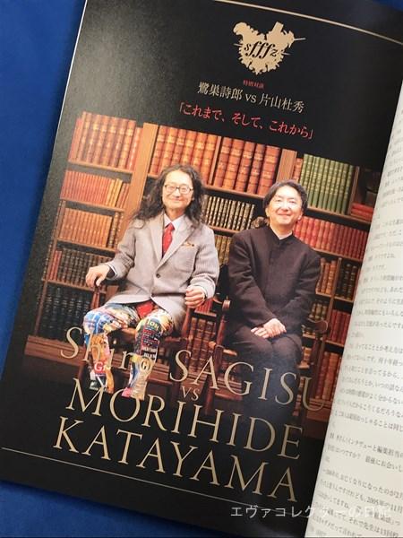 『シン・ゴジラ対エヴァンゲリオン交響楽』のパンフレットにあった対談