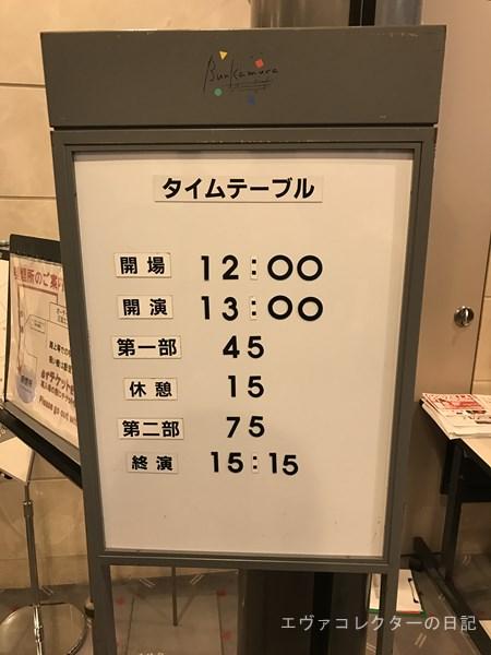 『シン・ゴジラ対エヴァンゲリオン交響楽』のタイムテーブル3月22日初回公演分