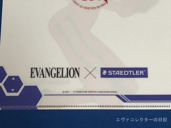 エヴァとステッドラー社のコラボグッズ。ロゴ部分