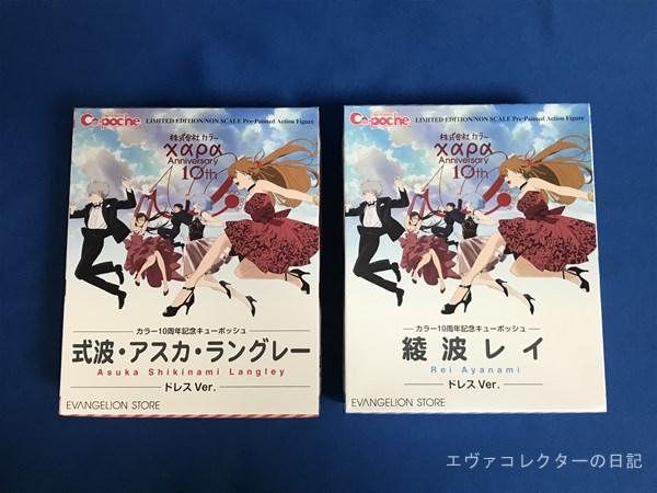 スタジオカラー10周年記念イラストを使用したコトブキヤ・キューポッシュのパッケージ