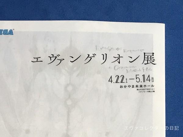 エヴァ展 岡山会場 ロゴ
