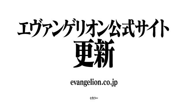 エヴァンゲリオン公式サイト更新