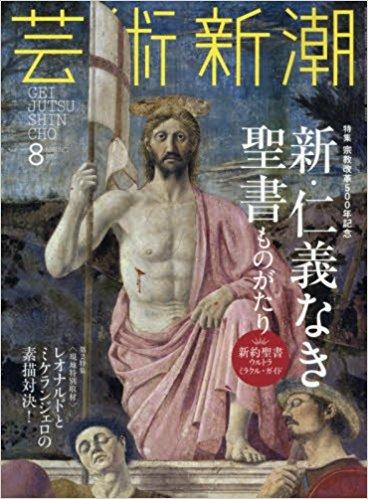 芸術新潮2017年8月号表紙