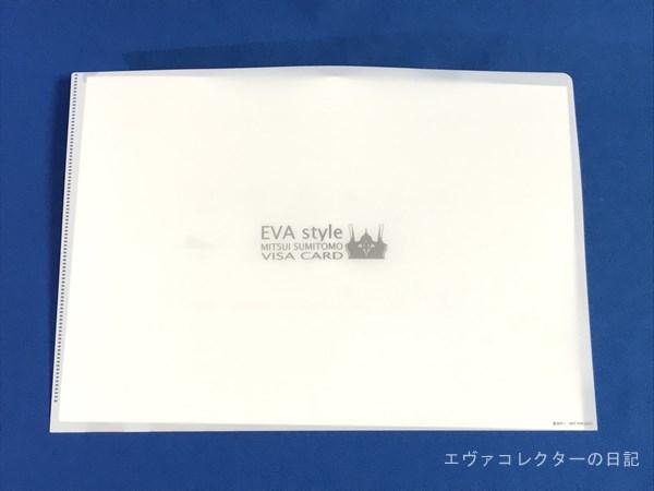 EVA style VISA CARDの入会特典のクリアファイル 裏面