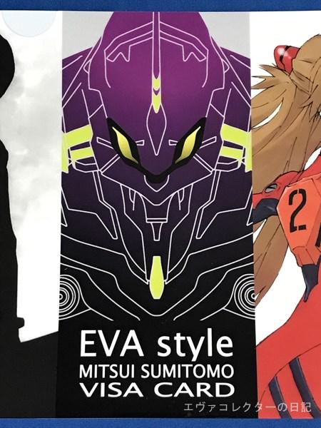 エヴァのVISAカード入会特典のクリアファイルに描かれたエヴァ初号機