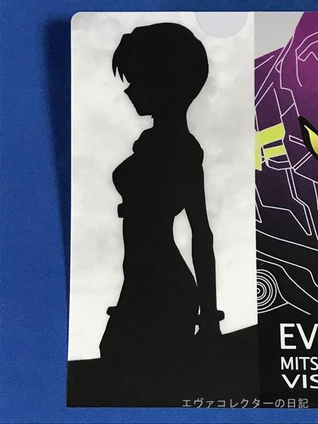 EVA style VISA CARD特典のクリアファイル 月をバックにしたシルエットのレイ