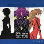エヴァグッズ No.1015「EVA style VISA CARD」クリアファイル