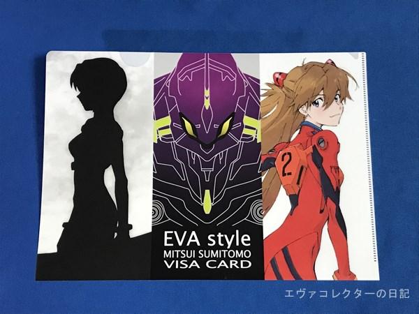 EVA style VISA CARDの入会特典のクリアファイル 2017年ごろのプレゼント