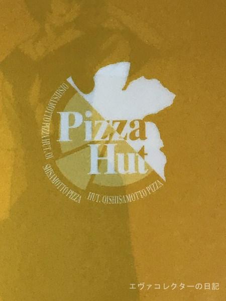 エヴァンゲリオン・ネルフのロゴマークをピザハット仕様にしたもの