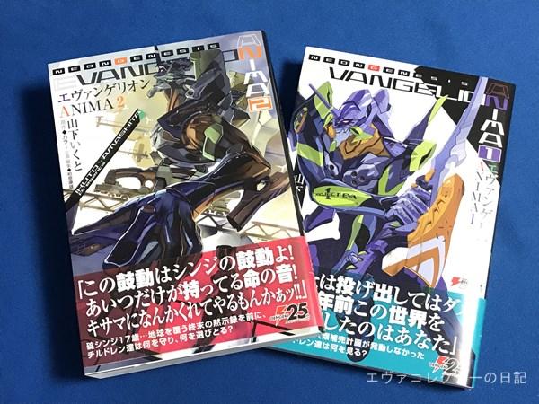 発売されたばかりの『エヴァANIMA』1巻と2巻