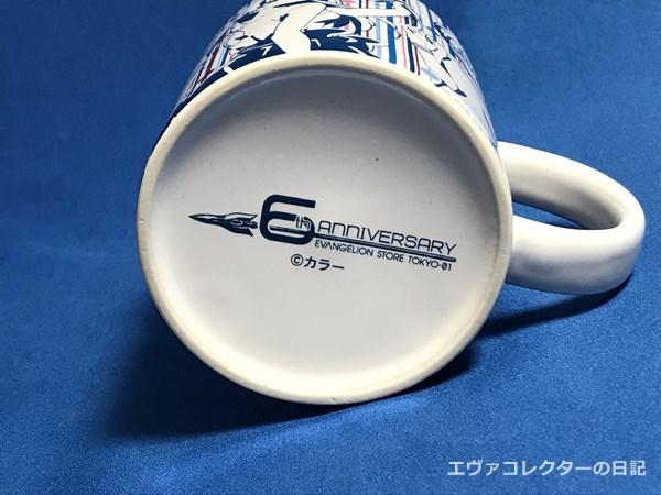 マグカップ底面には6周年記念ロゴ