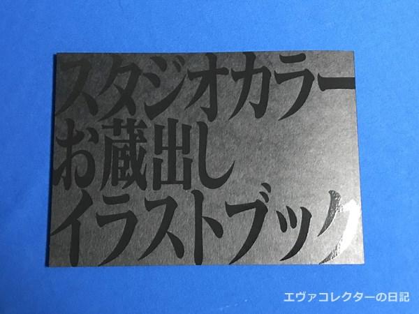 「スタジオカラーお蔵出しイラストブック」の表紙