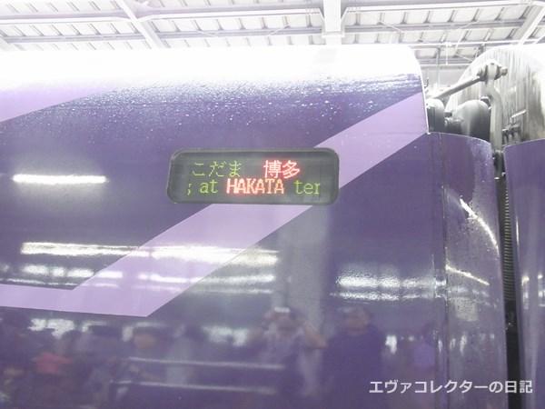 エヴァ新幹線のラストランとなる博多行きの表示