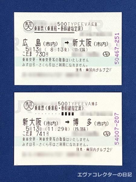 エヴァ新幹線ラストランの乗車券 未使用 往路と復路