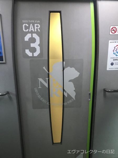車両間の扉にもネルフロゴがありました