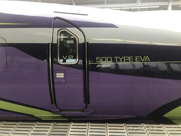 エヴァ新幹線の車体 扉部分