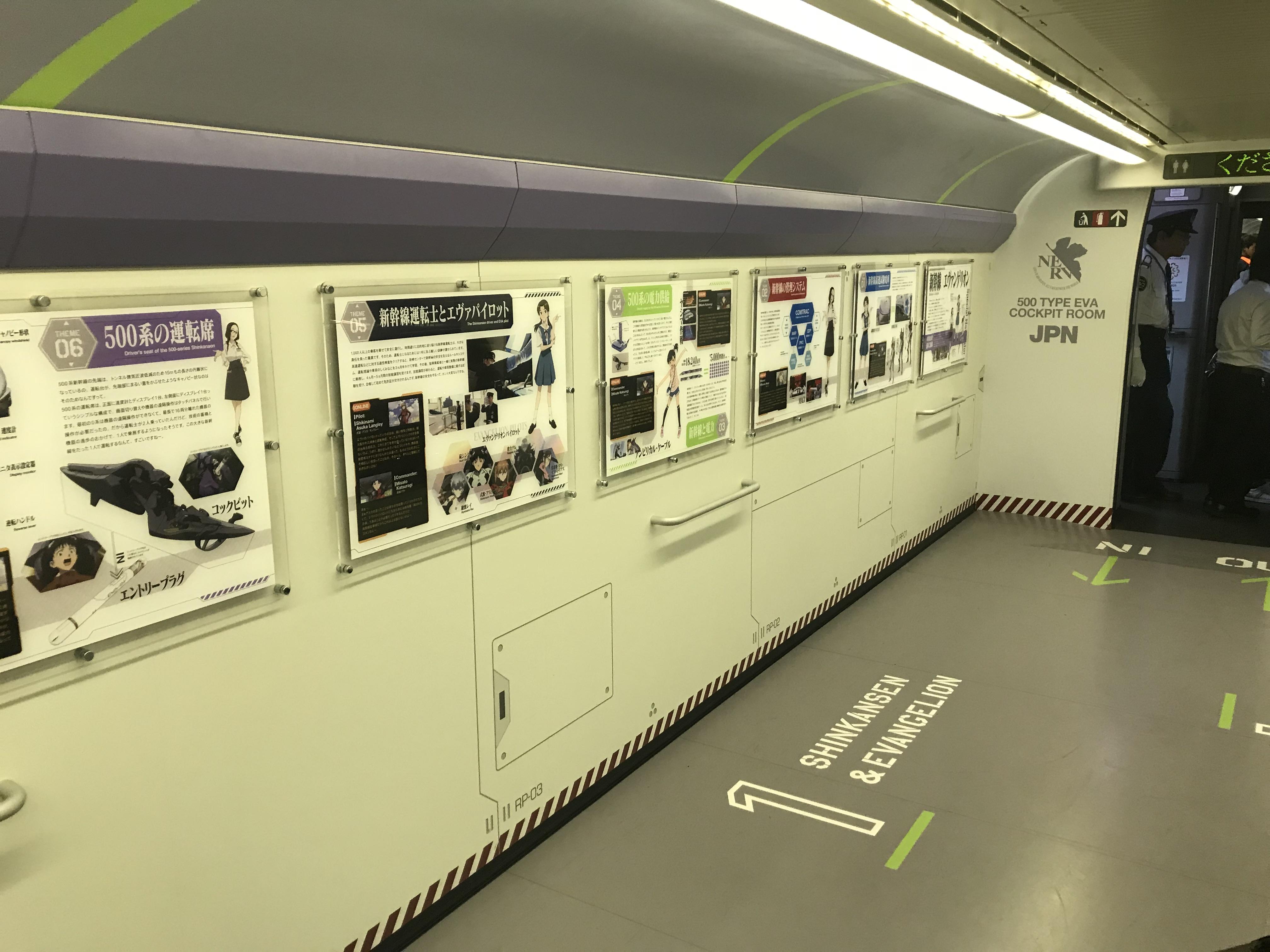 「500 TYPE EVA 展示・体験ルーム」