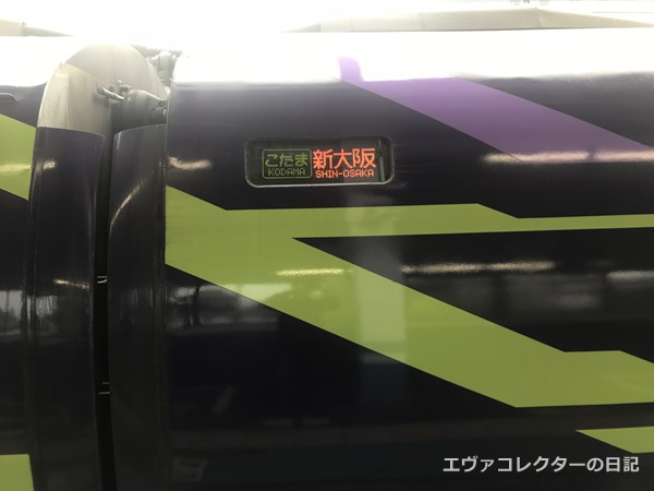 エヴァ新幹線・新大阪行き